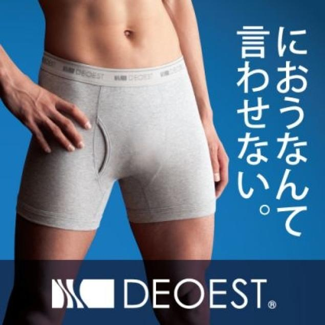 Deoest-underwear-odor