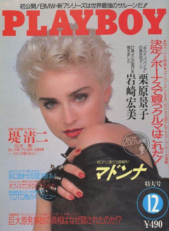 52 Playboy Japan 12 87 copy
