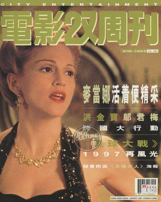 195 City Entertainment 2 20 3 5 97 copy