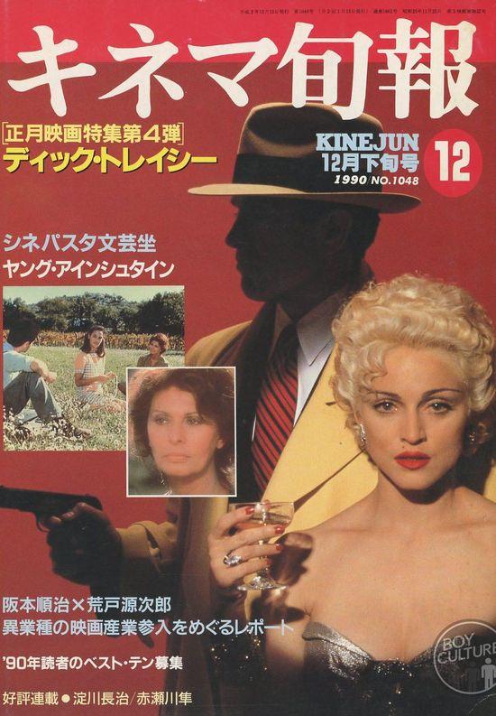 178 Kinejun 1990 copy