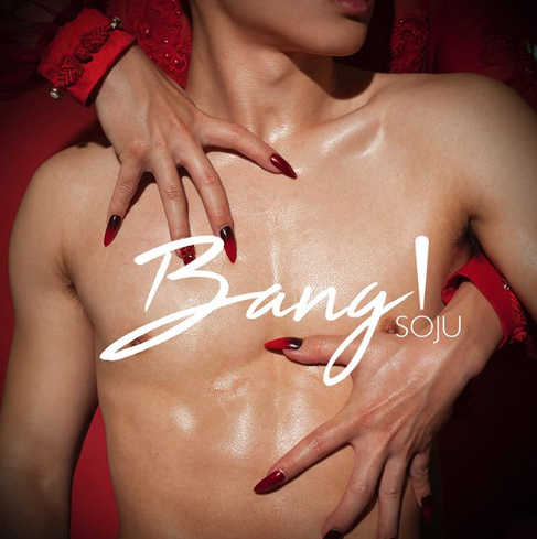 Soju-bang-boyculture